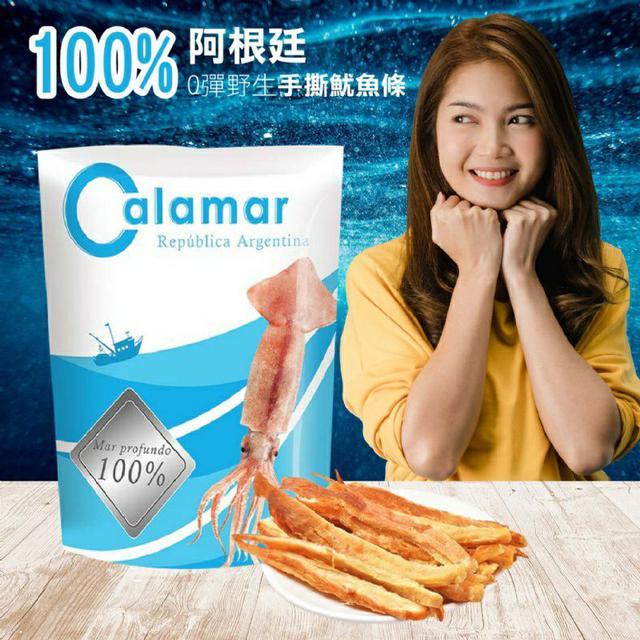 阿根廷100% Q彈野生手撕魷魚條~尾韻有神奇海鮮蛋白 鮮甜奶香