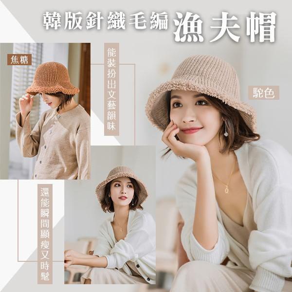 韓版針織毛編漁夫帽