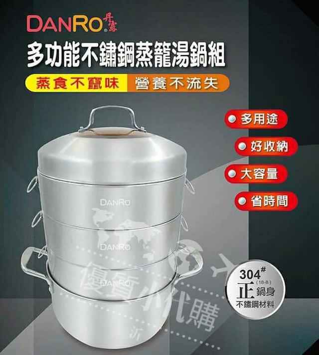 💥丹露DANRO多功能不鏽鋼蒸籠湯鍋組