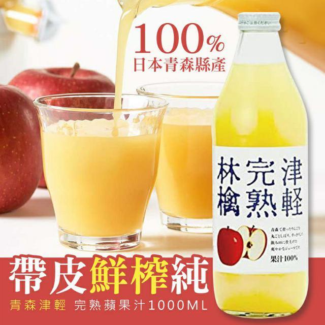 """""""帶皮鮮榨純""""日本 青森津輕 完熟蘋果汁1000ML~整顆連皮壓榨 維生素C抗氧化"""