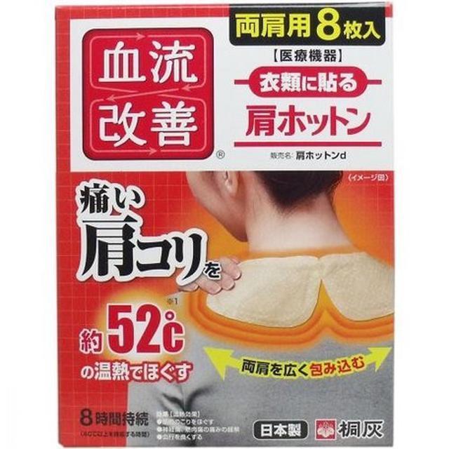 日本KIRIBAI桐灰血流改善肩部鎮痛保暖貼肩貼肩部溫熱貼