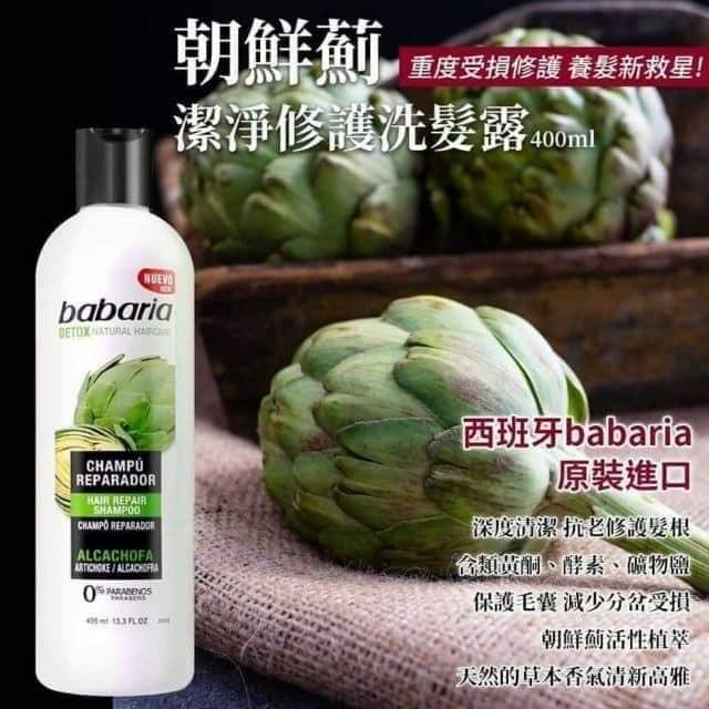 預購  西班牙 babaria 朝鮮薊潔淨修護洗髮露400ml  受損修護專用