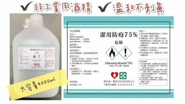 75%酒精潔手液4000ml 非乾洗手(下箱出6罐免運費)