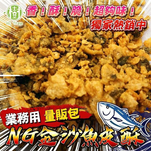 NG金沙魚皮酥量販包180g