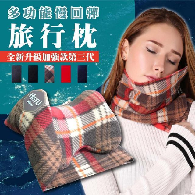 HOTU pillow 全新升級加強款第三代 多功能慢回彈旅行枕~保護頸椎 舒適安睡