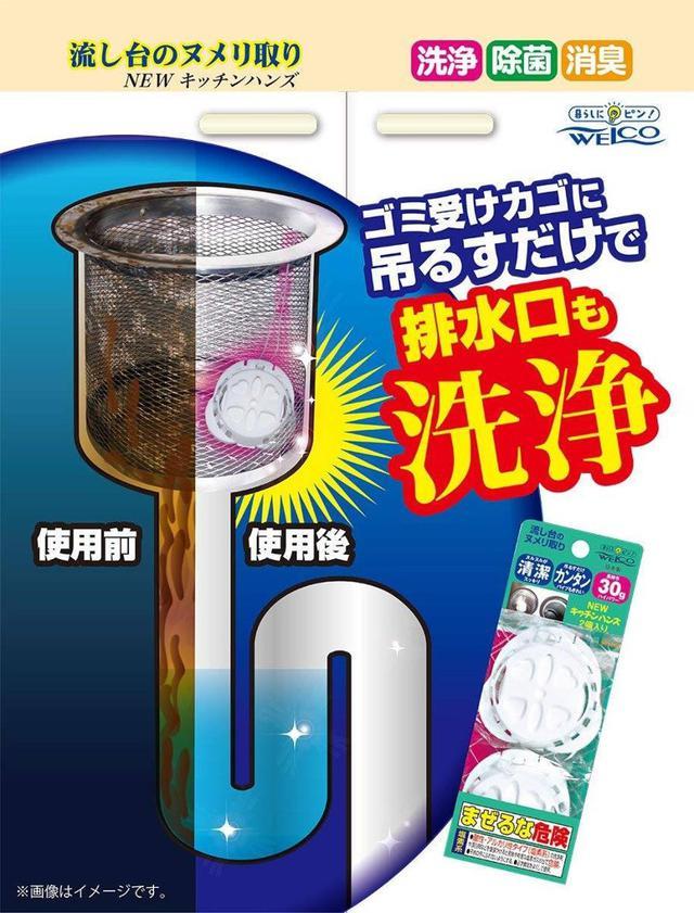 日本 weico日本製排水孔銷臭除菌錠-2入