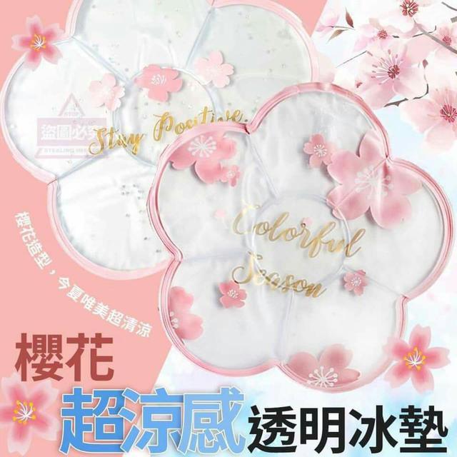 A18💞櫻花超涼感透明冰墊(混裝)