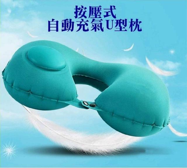 按壓式充氣U型枕