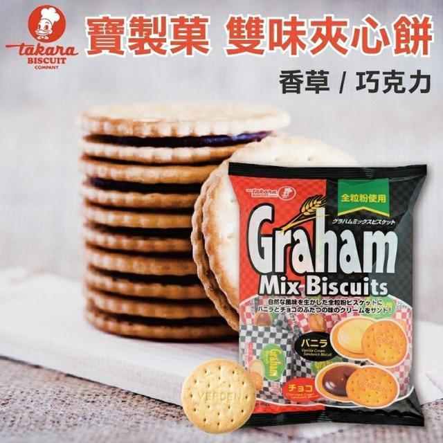 🇯🇵日本寶製 香草/巧克力 雙味夾心餅乾196g