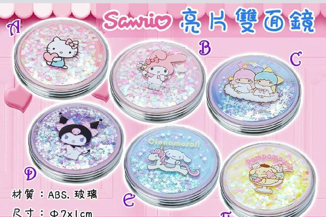 sanrio 亮片雙面鏡(ABCDEF款)