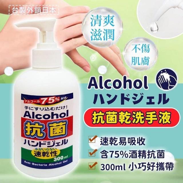 廠商現貨--外銷日本HADARIKI 蘆薈酒精抗菌速乾乾洗手300ml