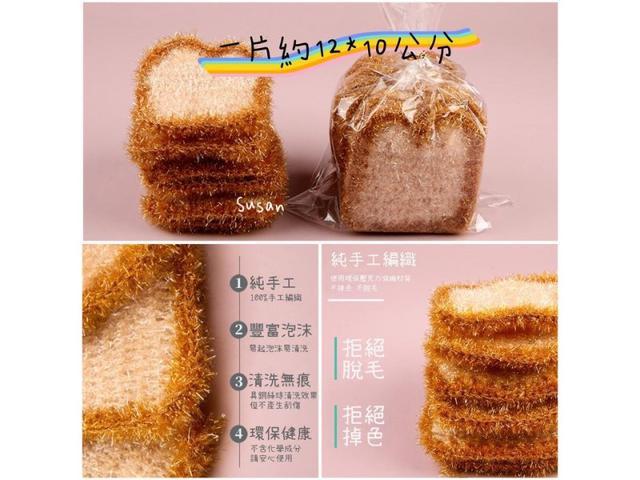 #預購韓版手工編織麵包洗碗巾(6入一包