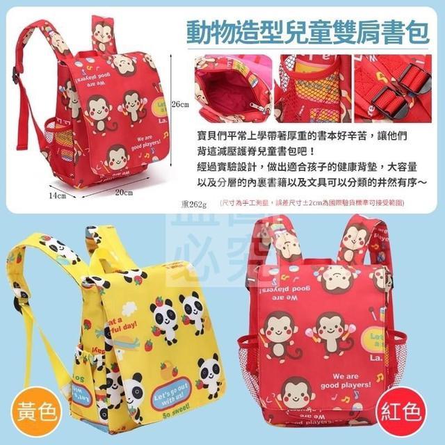 (預購e) 動物造型兒童雙肩書包