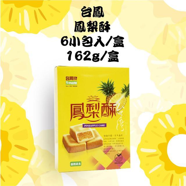 全新品現貨 台鳳鳳梨酥系列 鳳梨酥 6小包入/盒 162g/盒 台灣特選名產 節慶必備旺來禮