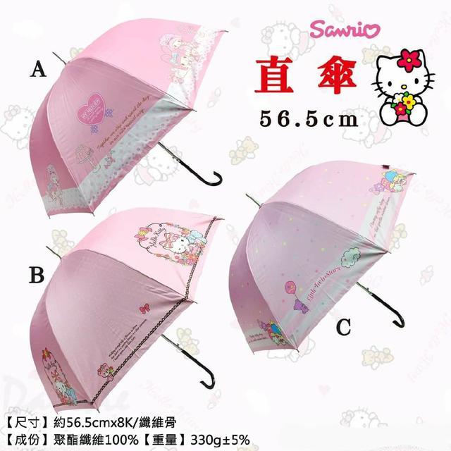 三麗鷗 直傘