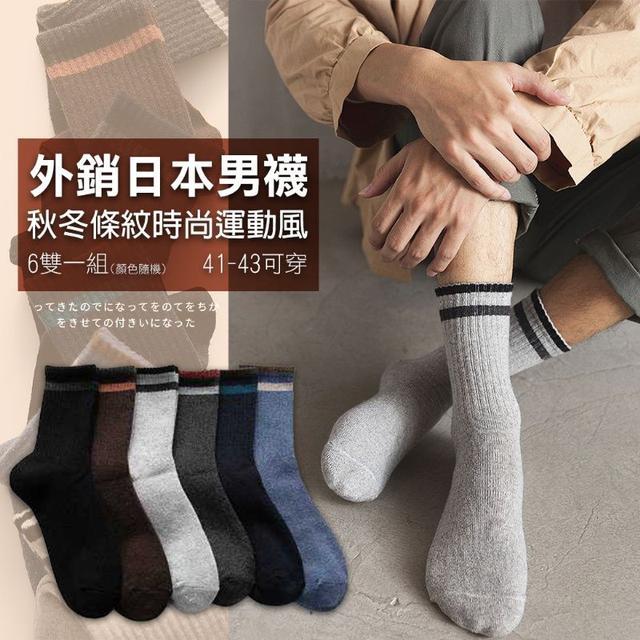 秋冬 條紋時尚運動風 中長中筒襪 6雙一組~41-43可穿 百搭好穿