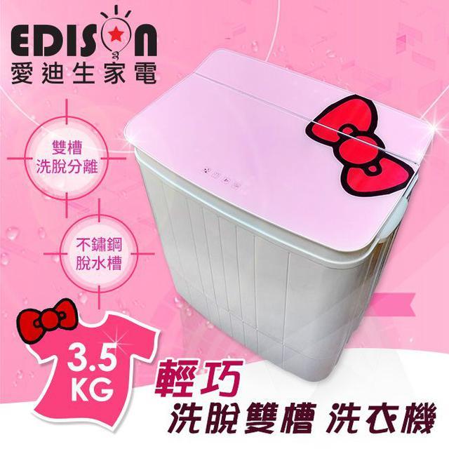 現貨【EDISON 愛迪生】 3D粉紅蝴蝶結3.5KG洗脫雙槽洗衣機