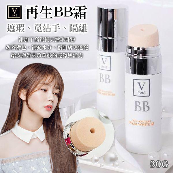 韓國V FAU 珍珠光能亮再生BB霜(小白管)30G