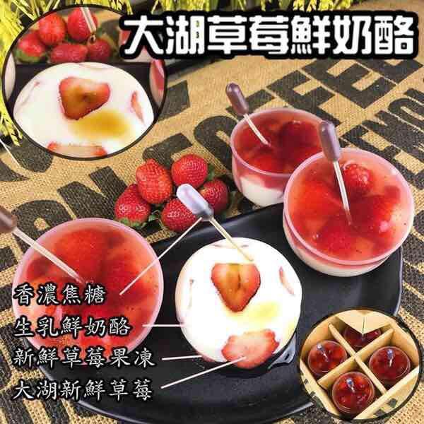 🥛草莓焦糖滴管鮮奶酪-4入$250