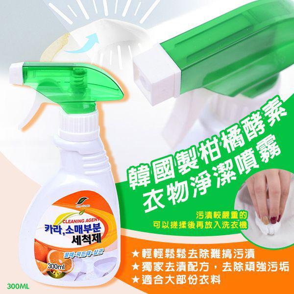 韓國製柑橘酵素衣物淨潔噴霧300ML