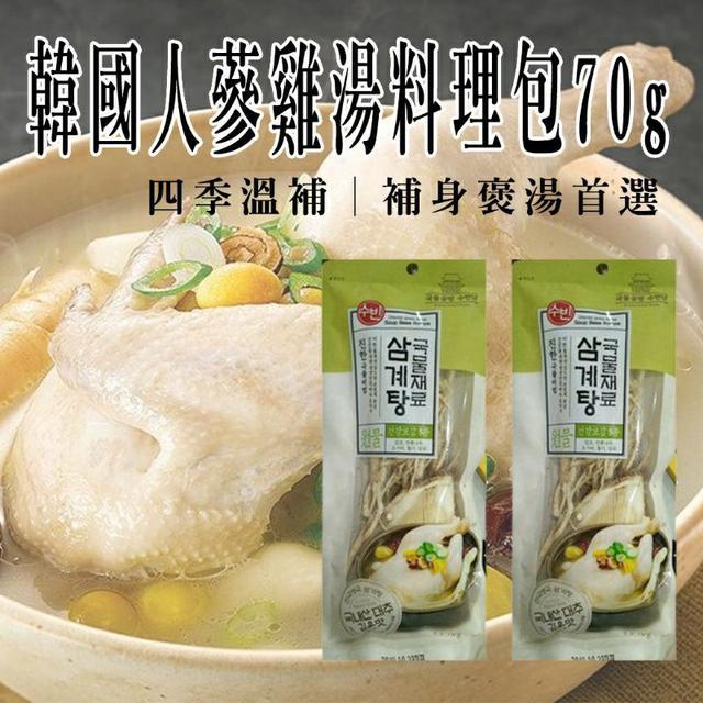 韓國人蔘雞湯料理包70g