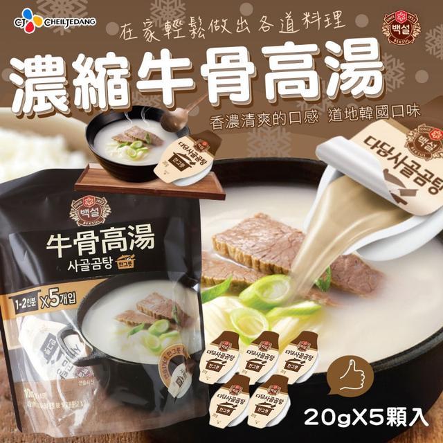 🇰🇷韓國 CJ 濃縮牛骨高湯 (5顆入) 100g