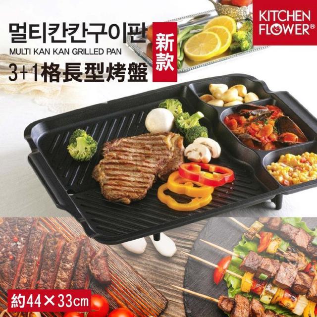 【Kitchen Flower】韓國原裝 新款3+1格長型烤盤 約44×33cm~季節之烤必備
