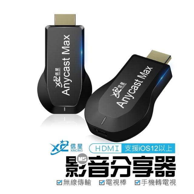 【同屏器M5】電視棒 Anycast 同屏器 無線投影 HDMI 支援iOS13 臺灣公司貨