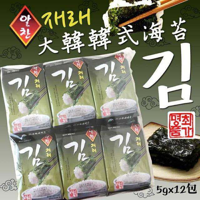 韓國 大韓 韓式海苔 (5gx12包) 60g
