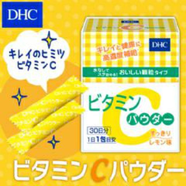 日本 DHC 高濃度維他命C粉 30包/盒