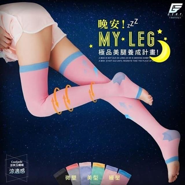 MIT晚安!MY LEG~美腿養成計畫