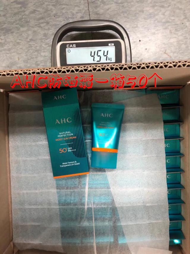 AHC】 超水感完美保濕防曬乳 50g