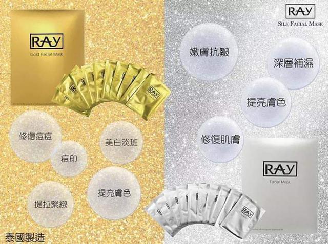 Ray 蠶絲面膜