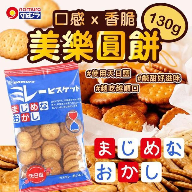 日本 野村煎豆 美樂圓餅 130g