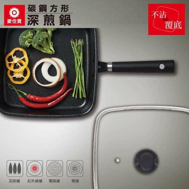 【愛佳寶】28cm碳鋼方型不沾覆底深煎鍋