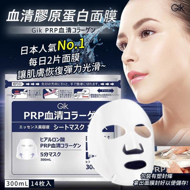 日本 GIK PRP血清膠原蛋白面膜300ml(14枚入)