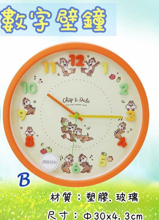 Disney立體數字壁鐘