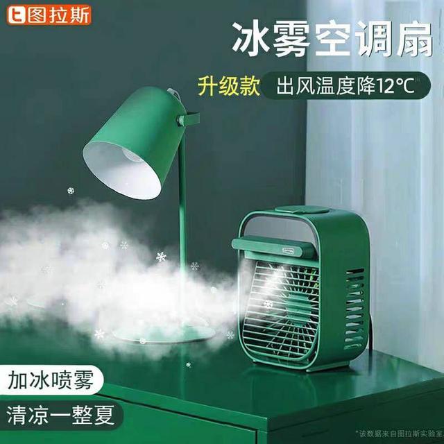冰霧空調扇📣現貨