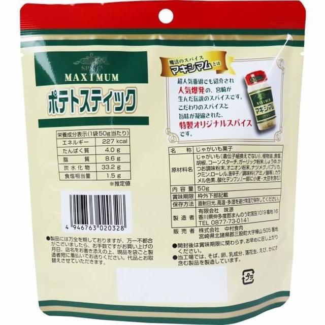 宮崎名產魔法香料鹽馬鈴薯條