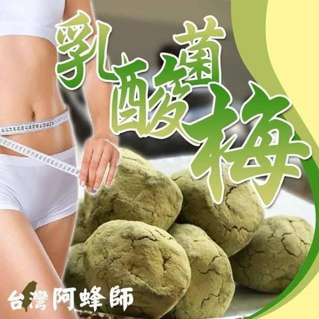 台灣阿蜂師乳酸菌梅