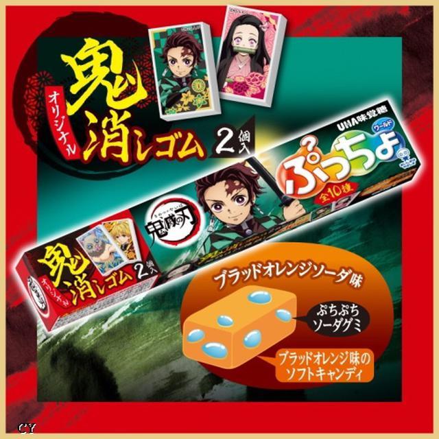 日本 鬼滅之刃甜橙軟糖 (贈鬼滅之刃橡皮擦)x12