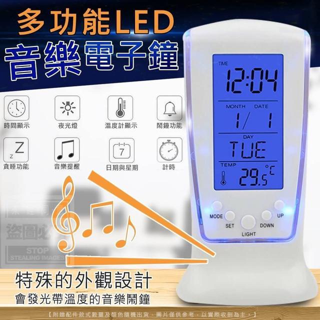 多功能LED音樂電子鐘