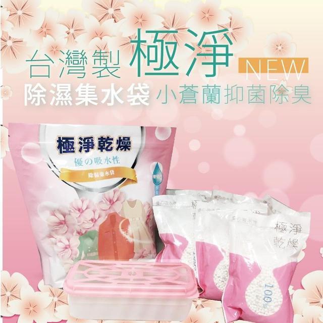 極淨除濕極水袋(小蒼蘭)包