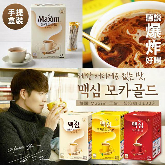 """""""聽說爆炸好喝""""韓國 Maxim 咖啡 三合一 即溶咖啡100入~手提盒/可當禮盒送禮"""