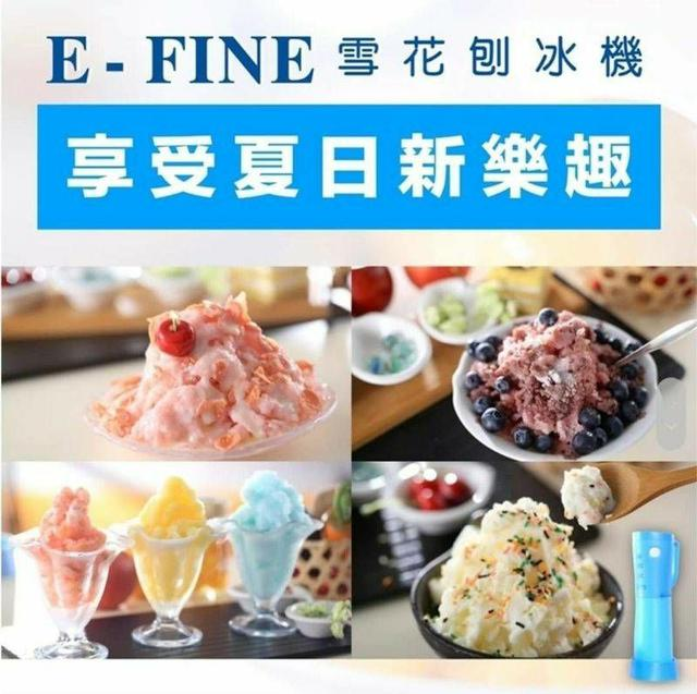 【EFINE】電動雪花刨冰機組