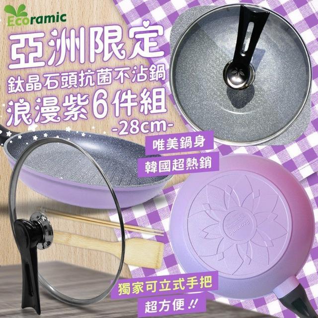 韓國 Ecoramic鈦晶石頭抗菌不沾鍋 亞洲限定浪漫薰衣草紫6件組