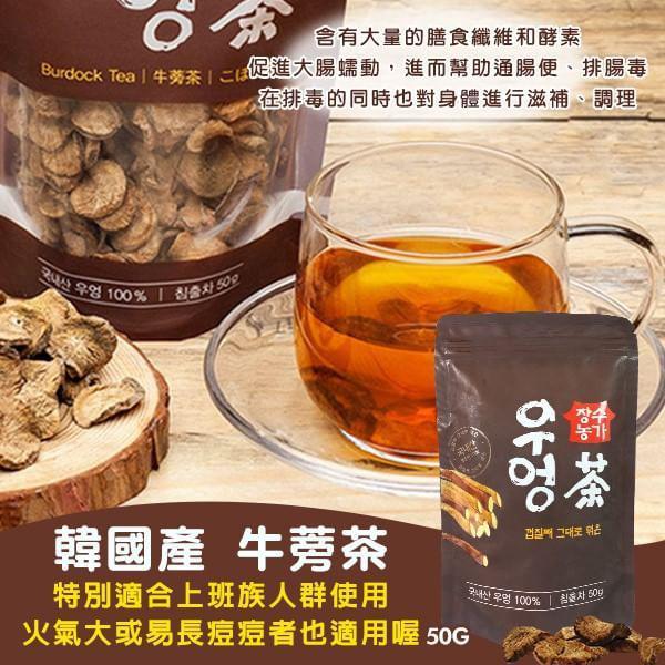 韓國產 牛蒡茶 50G