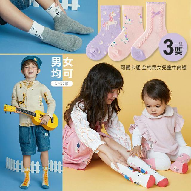 """""""3雙裝""""caramella 可愛卡通 全棉男女兒童中筒襪/學生襪~"""