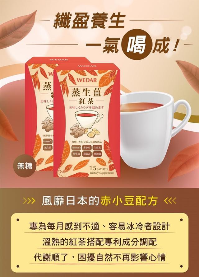 #預購-超甜體驗價!錯過就沒有這價格啦~~ WEDAR蒸生薑紅茶15包/盒 0517下午17點收單