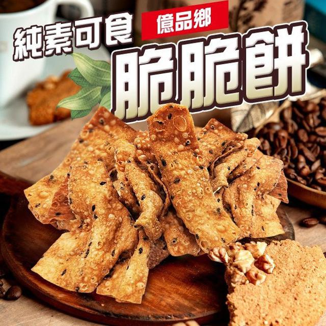 億品鄉-芝香脆片